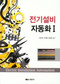 전기설비자동화. 1