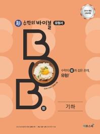 신 수학의 바이블 BOB 고등 수학 기하 유형서(2020)