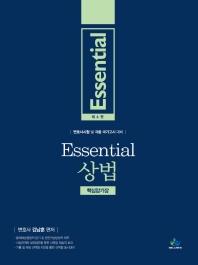 Essential 상법 핵심암기장(2021)