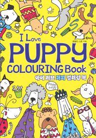 아이 러브 퍼피 컬러링북(I Love Puppy Colouring Book)