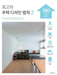 최고의 주택 디자인 법칙. 2
