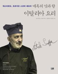 테스타르도, 조르지오 스코파 셰프의 매혹의 맛과 향 이탈리아 요리