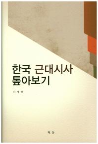 한국 근대시사 톺아보기