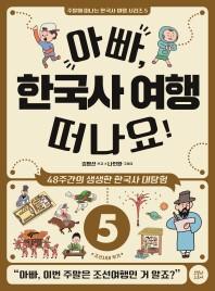 아빠, 한국사 여행 떠나요!. 5: 조선시대 후기