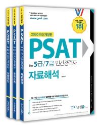 PSAT for 5급/7급 민간경력자 세트(언어논리, 자료해석, 상황판단)(2020)