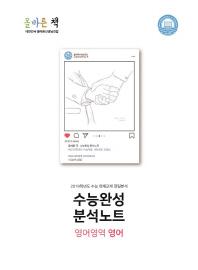 올바른책 고등 영여영역 영어 수능완성 분석노트(2019)
