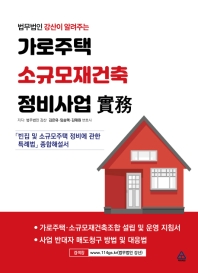 법무법인 강산이 알려주는 가로주택 소규모재건축 정비사업 실무