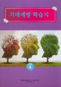치매예방 학습지 Step. 4