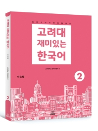 고려대 재미있는 한국어. 2: 중국어판