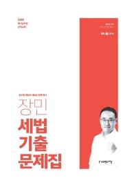 장민 세법 기출문제집(2020)