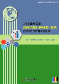 신재생에너지(태양광ㆍ풍력(육상/해상)ㆍ연료전지) 관련 비즈니스 전략 모색을 위한 종합 분석