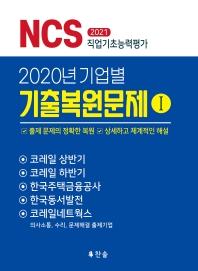 NCS 직업기초능력평가 2020년 기업별 기출복원문제. 1(2021)