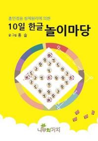 훈민정음 창제원리에 의한 10일 한글 놀이마당