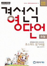 경선식영단어 수능 초스피드암기비법 휴대용 암기장