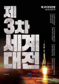 제3차 세계대전 (흑백판)