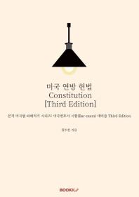미국 연방 헌법 Constitution [Third Edition]