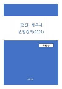 [전진] 세무사 민법강의(2021)