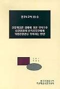 산업재산권 침해에 대한 형사소추 요건완화와 단속공무원에게 사법경..