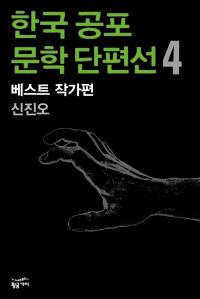 한국 공포문학 단편선 베스트 작가편 4 - 신진오