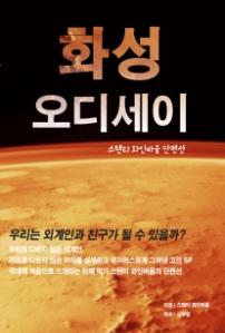 화성 오디세이