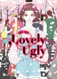 러블리 어글리(Lovely Ugly)(연재)