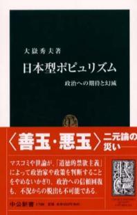 日本型ポピュリズム 政治への期待と幻滅