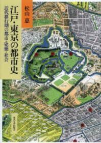 江戶.東京の都市史 近代移行期の都市.建築.社會