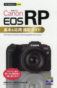 CANON EOS RP基本&應用撮影ガイド