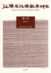 漢語與漢語敎學硏究 第6號