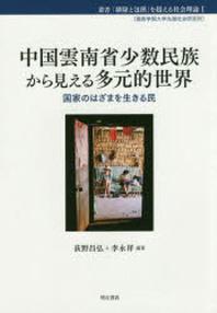 中國雲南省少數民族から見える多元的世界 國家のはざまを生きる民
