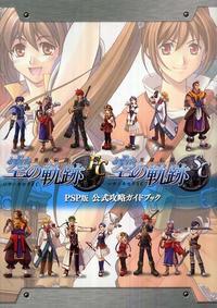 英雄傳說空の軌跡FC&SC PSP版公式攻略ガイドブック