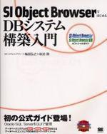 SI OBJECT BROWSERではじめるDBシステム構築入門 SI OBJECT BROWSER SI OBJECT BROWSER ERオフィシャルガイド