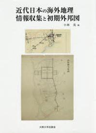 近代日本の海外地理情報收集と初期外邦圖