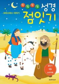 성경 점잇기: 크리스마스 이야기