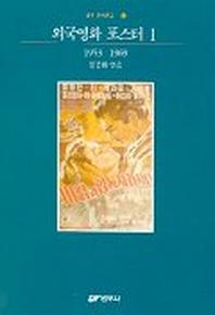 외국영화 포스터 1(1953-1969)