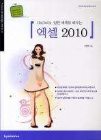 OKOKOK 알찬 예제로 배우는 엑셀 2010