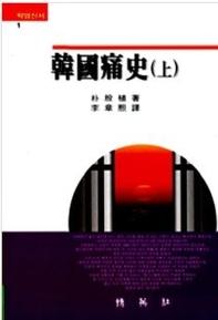 한국통사(상)(박영신서 1)