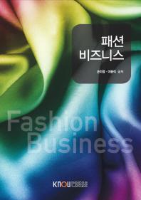 패션비즈니스(1학기, 워크북포함)
