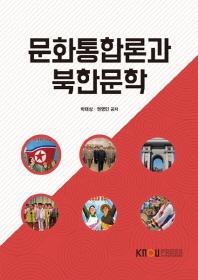 문화통합론과 북한문학(1학기, 워크북포함)