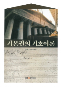 기본권의기초이론(2학기, 워크북포함)