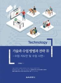 기술과 수업 방법과 전략. 3: 수업 지도안 및 수업 시연