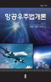 항공우주법개론