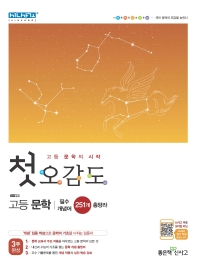 첫 오감도 고등 문학(2021)