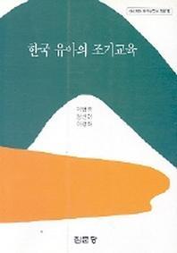 한국 유아의 조기교육