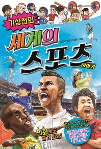 기상천외 세계의 스포츠 이야기