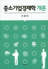 중소기업경제학 개론