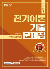 전기이론 기출문제집(전기직 공무원)(2021)