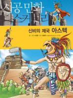 신비의 제국 아스텍(시공만화 디스커버리4)