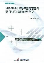 고유가 대비 교통부문 영향분석 및 에너지 절감방안 연구
