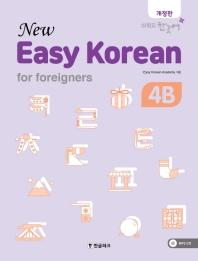 뉴 이지 코리안 4B(New Easy Korean for foreigners)